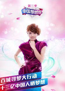 中国梦想秀第3季