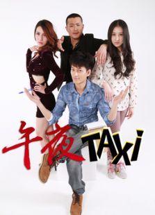午夜Taxi(微电影)