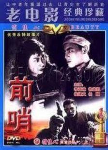前哨(1959)
