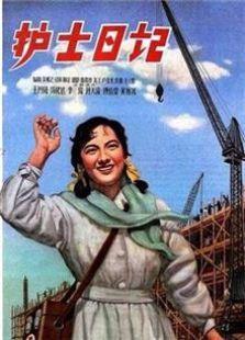 护士日记(1957)