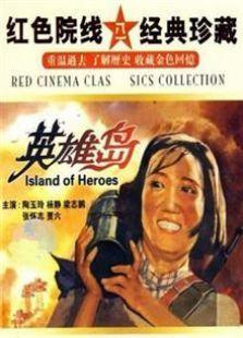 英雄岛(1959)