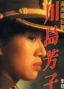 川岛芳子(1990)