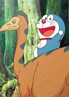 哆啦A梦1980剧场版:大雄的恐龙