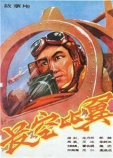 长空比翼(1958)