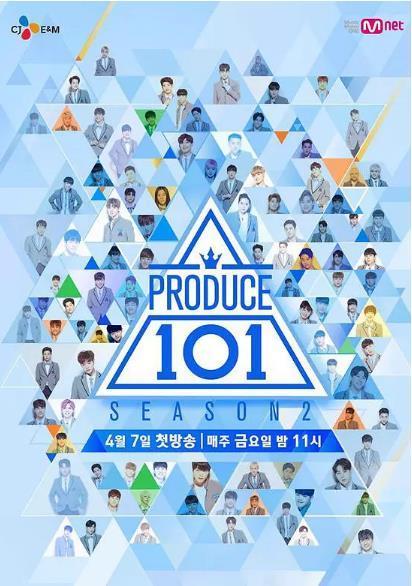 produce101第二季