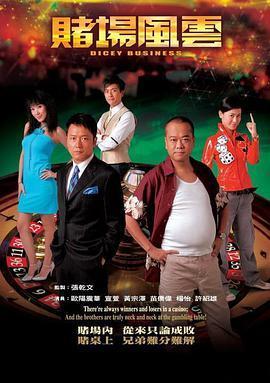 赌场风云国语