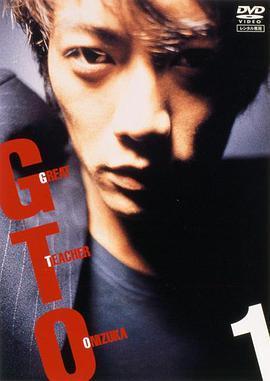 麻辣教师GOT真人版1998