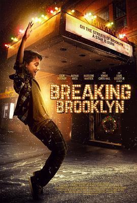 舞动布鲁克林
