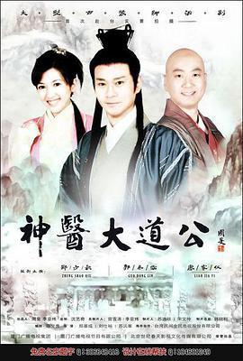 神医大道公2010