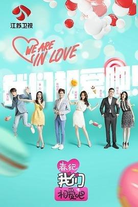 我们相爱吧第二季