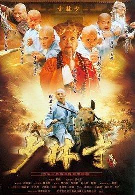 少林寺传奇第一季