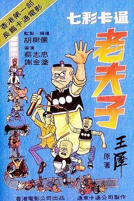 七彩卡通老夫子