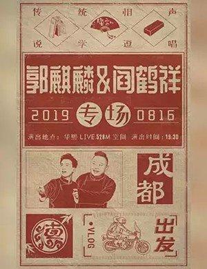 德云社郭麒麟相声专场成都站2019