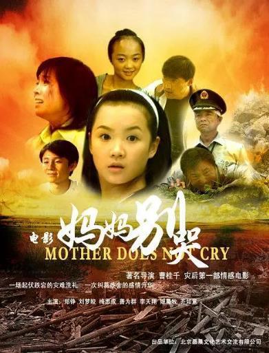 妈妈别哭2008