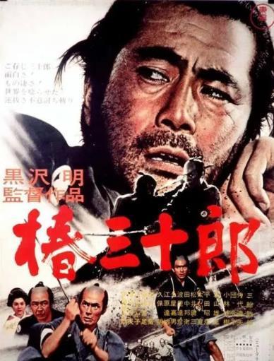 椿三十郎1962