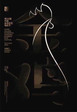 第28届中国金鸡百花电影节闭幕式暨第32届金鸡奖典礼