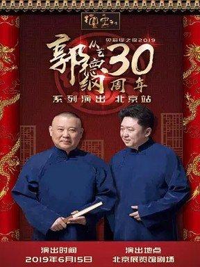 德云社郭德纲从艺30周年北京站