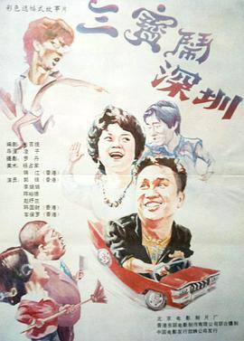 三宝闹深圳
