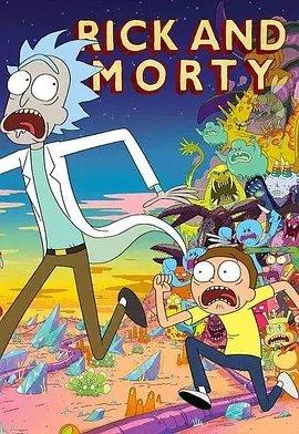 瑞克和莫蒂 第三季