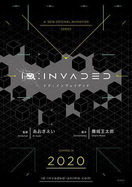 IDINVADED