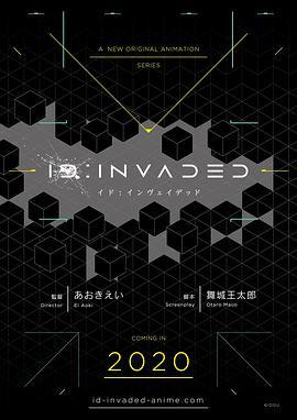 异度入侵ID-INVADED