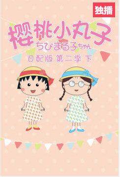 樱桃小丸子第二季下日配版
