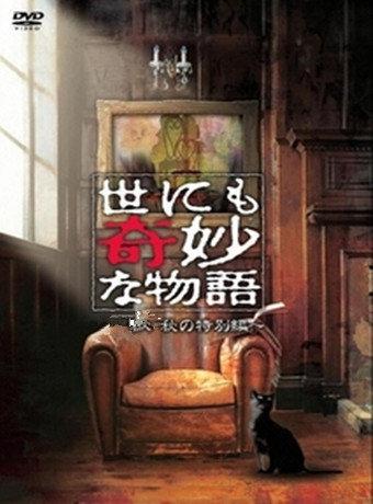 世界奇妙物语01秋之特别篇
