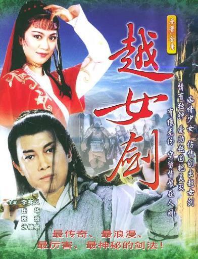 越女剑[1987版]