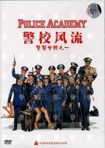 警察学校1/金牌警校军