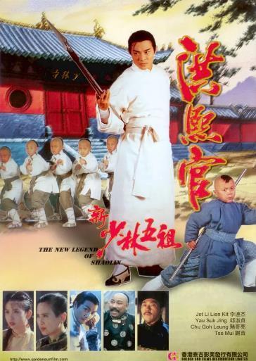 新少林五祖1994