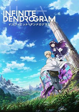 无限系统树 Infinite Dendrogram