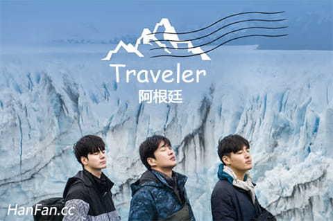 Traveler阿根廷