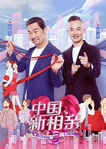 中国新相亲 第3季