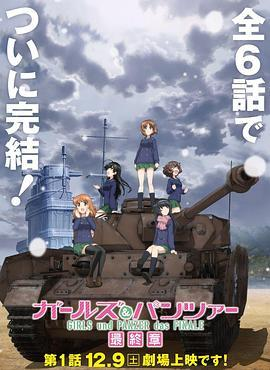 少女与战车 最终章 第1话