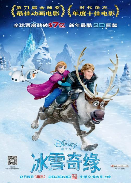 冰雪奇缘Frozen