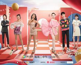 Beauty小姐 第二季