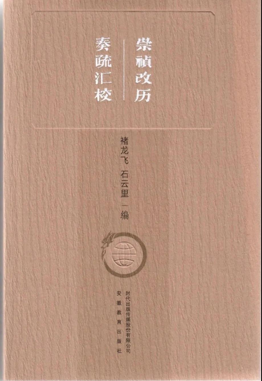 褚龙飞、石云里编:《崇祯改历奏疏汇校》(2020)