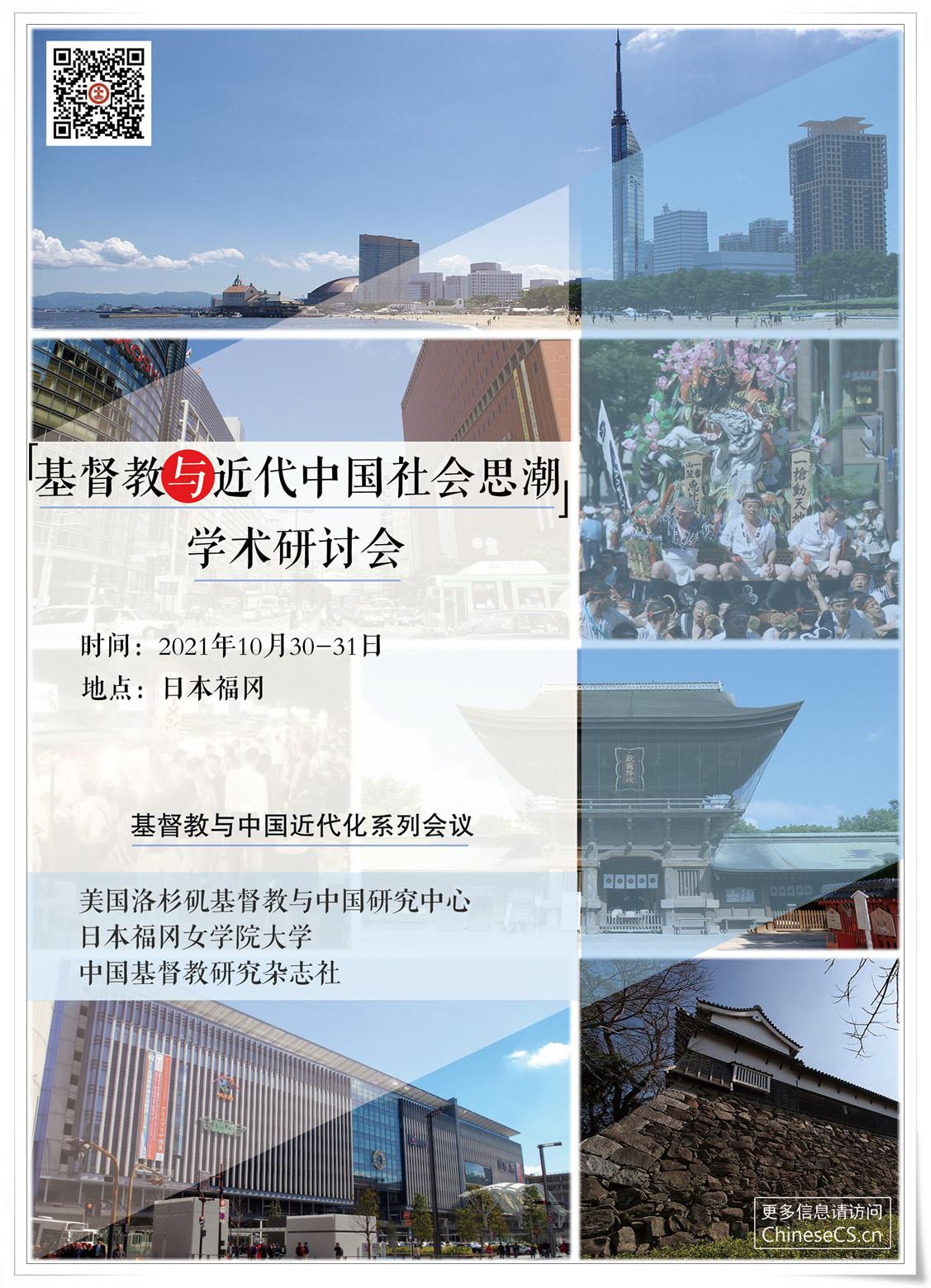 再次延期通知:基督教与近代中国社会思潮延期