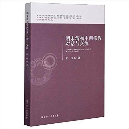 杜伟:《明末清初中西宗教对话与交流》(2020)