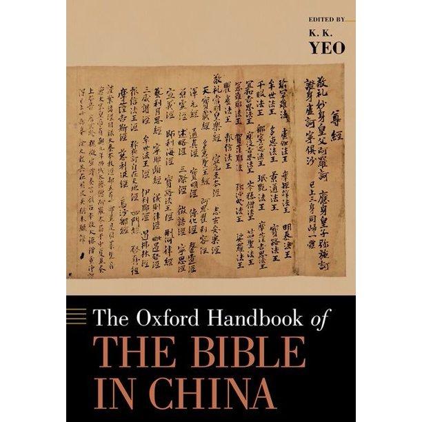 《牛津手册:圣经在中国》(2021)
