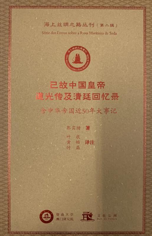 郭实猎:《已故中国皇帝道光传及清廷回忆录:含中华帝国近50年大事记》(2021)