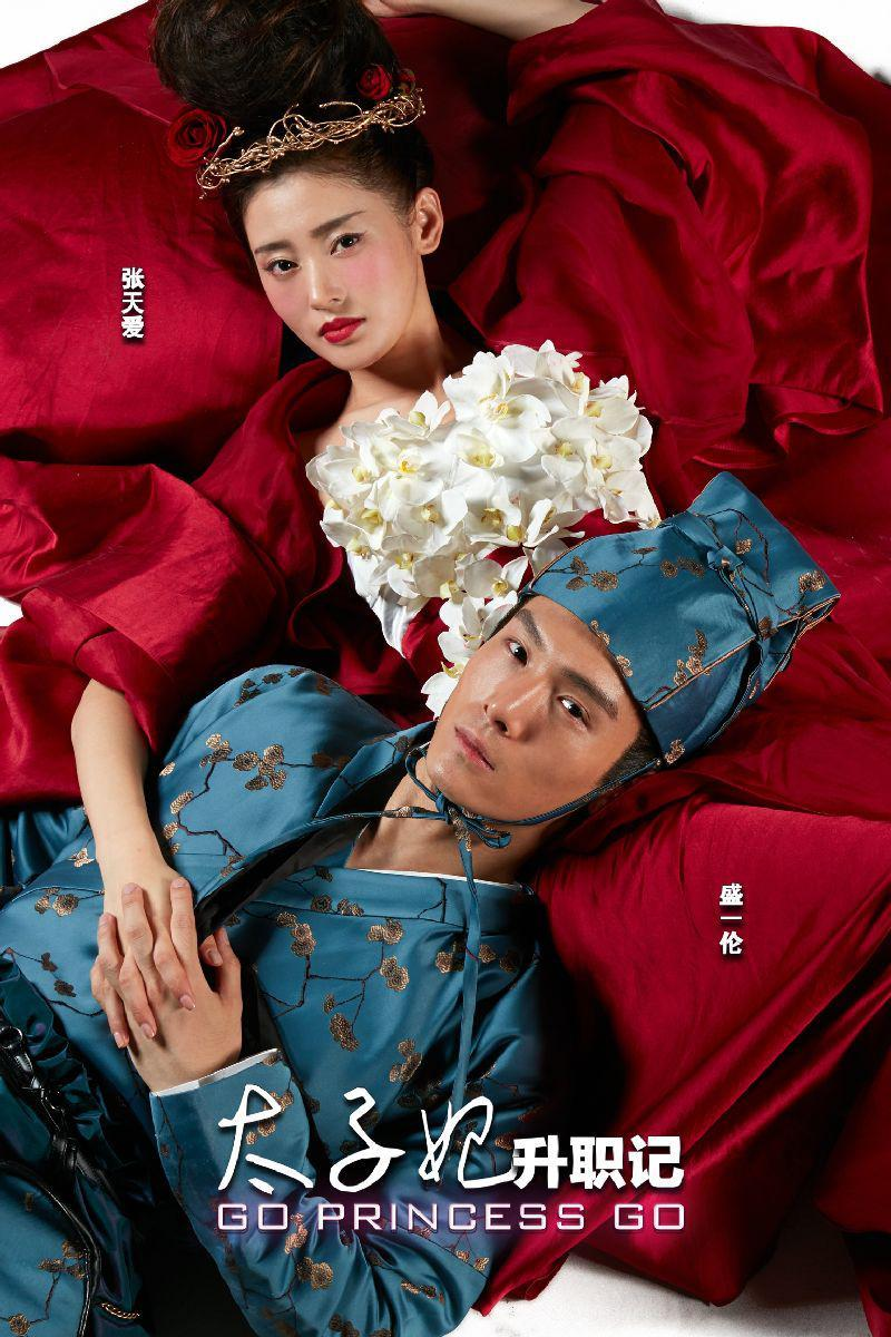 颠覆古装韩剧的传统!这部翻拍自中国古装剧的韩剧要开播了插图4