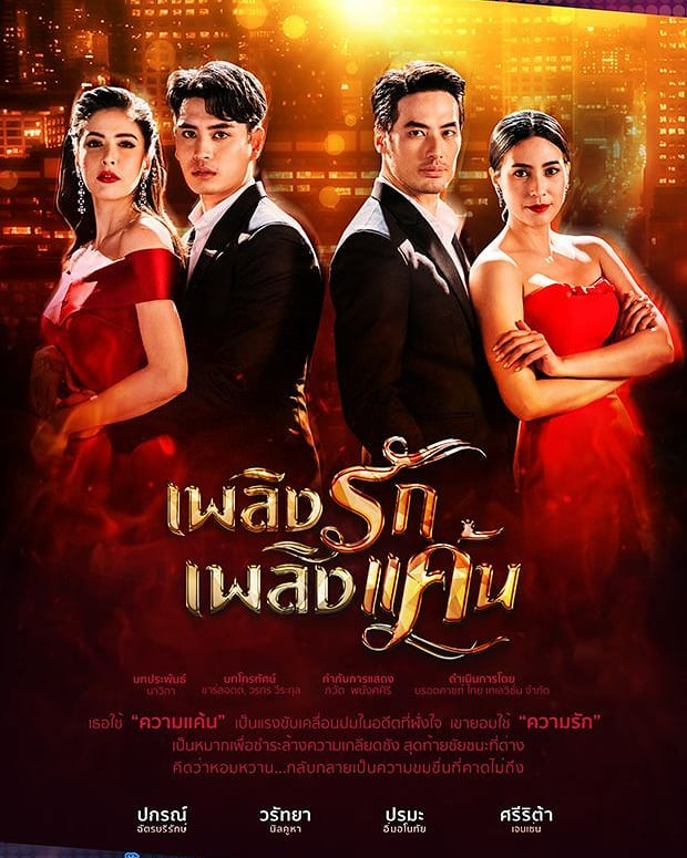 《爱恨之火泰语版》的剧照2