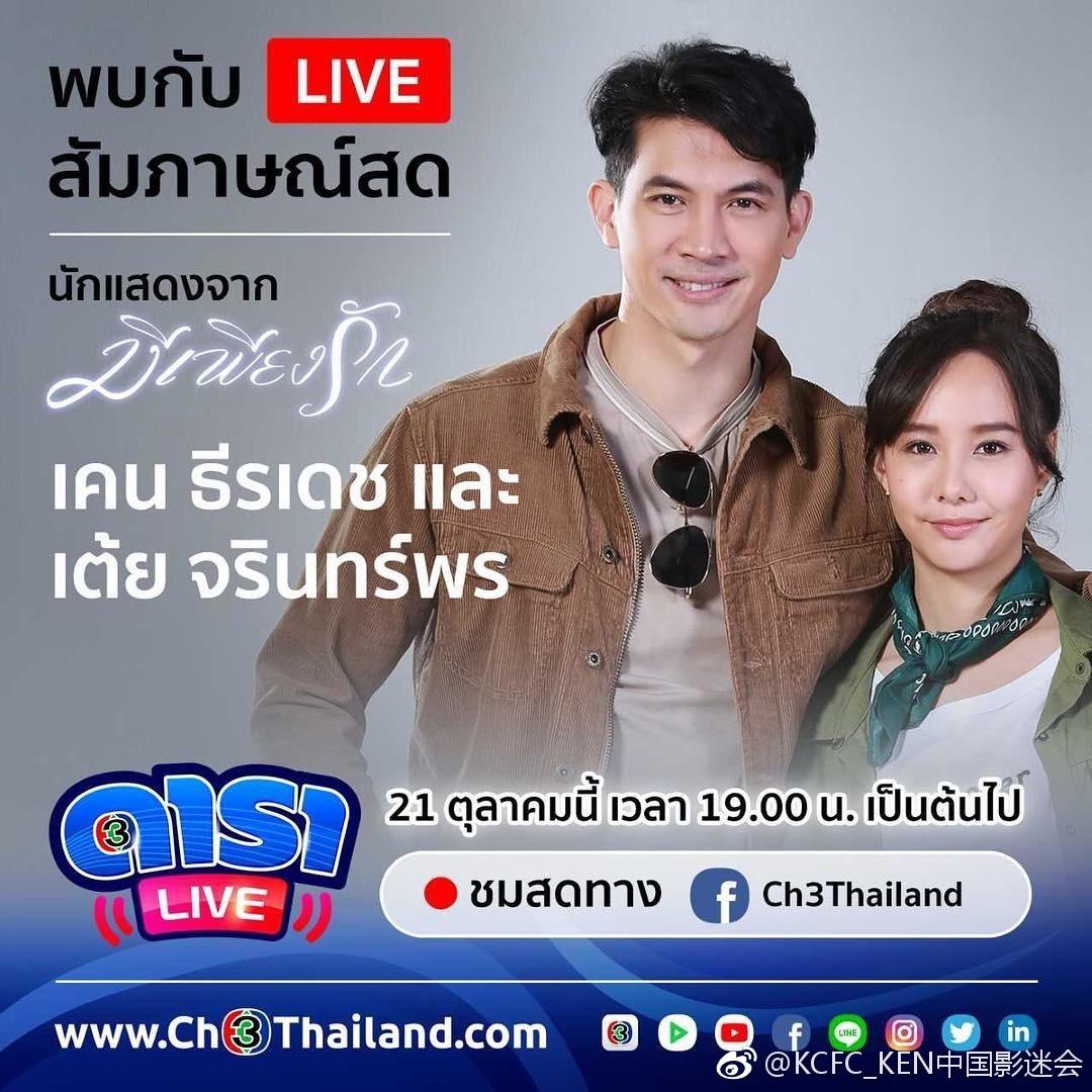 唯爱 泰剧唯爱泰语中字13集在线分享