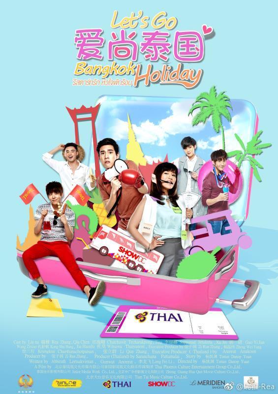 《爱尚泰国》的剧照1