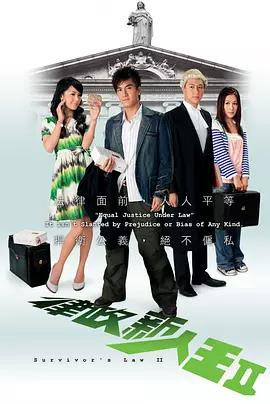 律政新人王2重映版(香港剧)