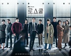 至上之法(韩国剧)