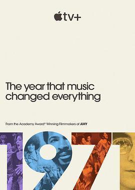 1971音乐改变世界的一年