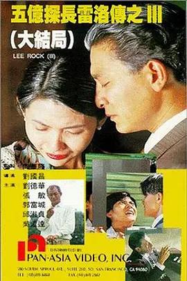 五亿探长雷洛传3海报剧照