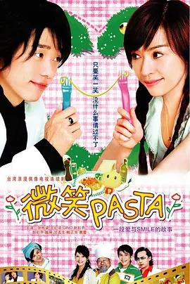 微笑Pasta海报剧照